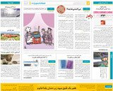 Mardom Mashhad - Newspaper